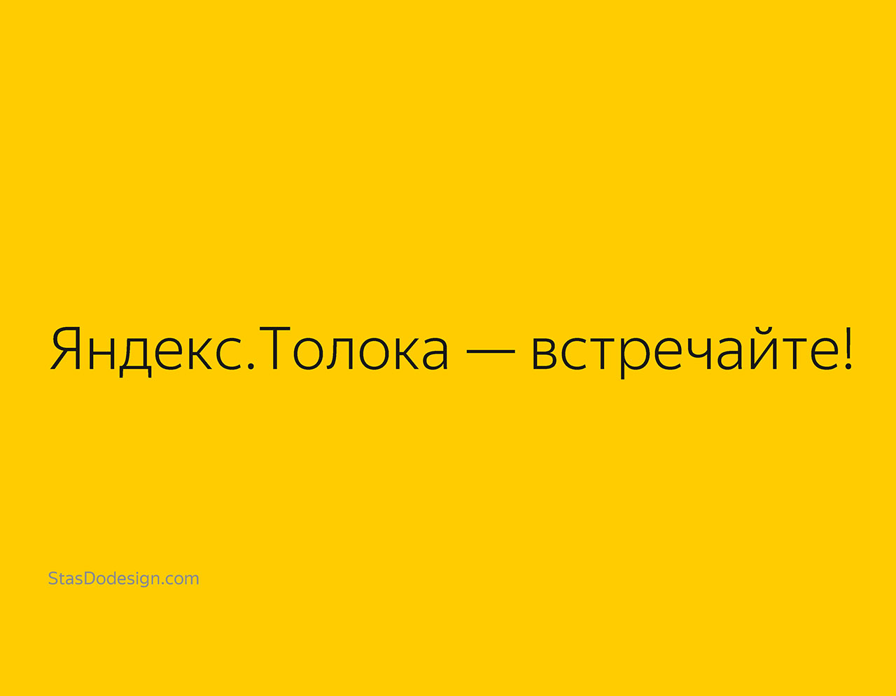 Презентация для Яндекс. Yandex presentation by StasDoDesign #StasDoDesign